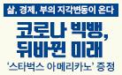 『코로나 빅뱅, 뒤바뀐 미래』 스타벅스 기프티콘 이벤트