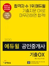 2020 에듀윌 공인중개사 1차 부동산학개론 기출OX