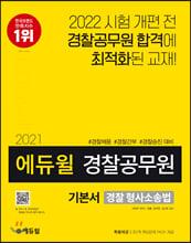 2021 에듀윌 경찰공무원 기본서 경찰 형사소송법