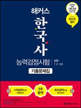 2020 해커스 한국사능력검정시험 기출문제집 심화 1 2 3급
