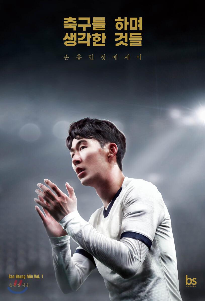축구를 하며 생각한 것들 (2020 에디션 프리미엄)