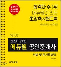 2020 에듀윌 공인중개사 한 손에 잡히는 민법 및 민사특별법(1차)