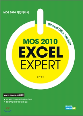 MOS 2010 EXCEL EXPERT
