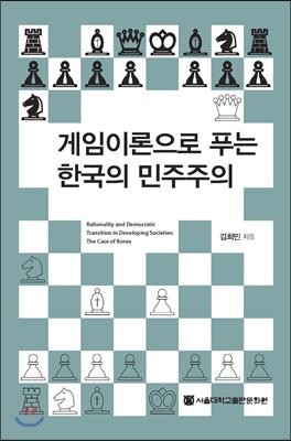 게임이론으로 푸는 한국의 민주주의