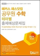해커스 패스닷컴 공무원 수학 테마별 출제예상문제집