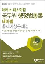 해커스 패스닷컴 공무원 행정법총론 테마별 출제예상문제집
