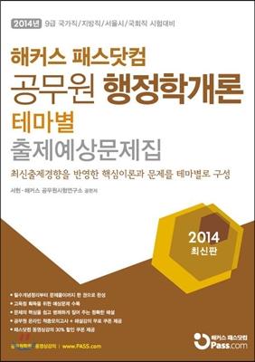 해커스 패스닷컴 공무원 행정학개론 테마별 출제예상문제집