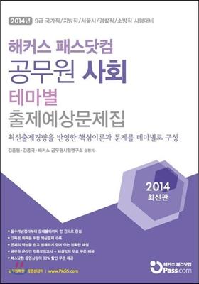 해커스 패스닷컴 공무원 사회 테마별 출제예상문제집 (투킴스)