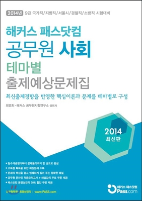 해커스 패스닷컴 공무원 사회 테마별 출제예상문제집 (최영희)