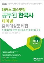 해커스 패스닷컴 공무원 한국사 테마별 출제예상문제집
