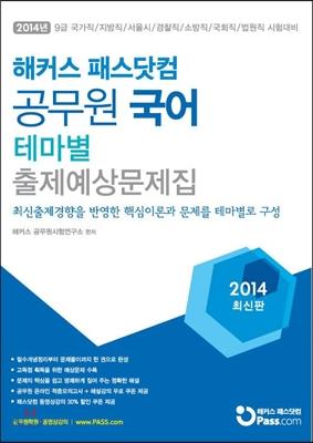 해커스 패스닷컴 공무원 국어 테마별 출제예상문제집