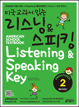 미국교과서 읽는 리스닝 & 스피킹 Listening & Speaking Key Preschool 2 예비과정편