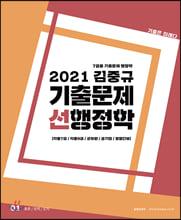 2021 김중규 기출문제 선행정학 7급용