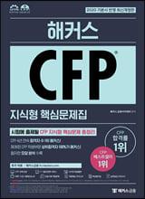 해커스 CFP 지식형 핵심문제집
