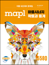 MAPL 마플 시너지 확률과 통계 (2021년용)