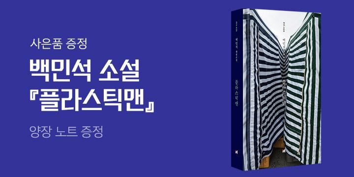 백민석 『플라스틱맨』 출간 - 양장 노트 증정