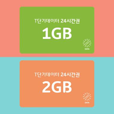 T단기데이터 1GB/2GB(24시간)