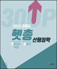 2020 김중규 헷갈리는 부분 총정리 선행정학