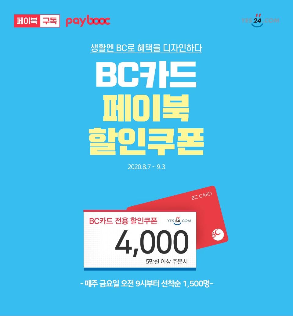 BC카드 페이북 4000원 쿠폰할인