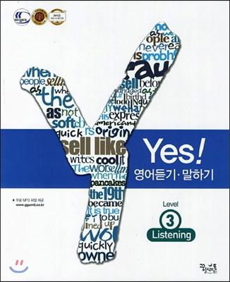 yes! 영어듣기·말하기 Level 3