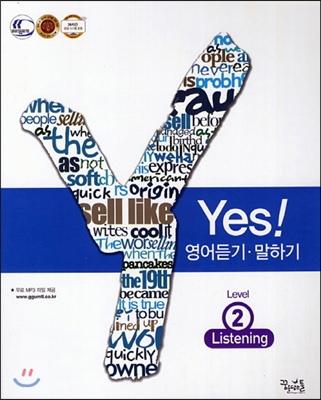 yes! 영어듣기·말하기 Level 2