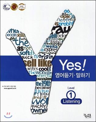 yes! 영어듣기·말하기 Level 1
