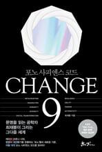 CHANGE 9 (체인지 나인)