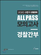 2020 김중규 ALL PASS 선행정학 모의고사 경찰간부