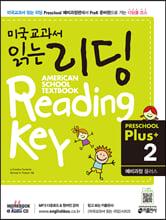 미국교과서 읽는 리딩 Reading Key Preschool Plus(2) 예비과정 플러스
