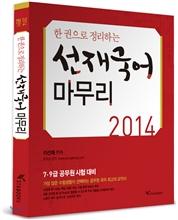 2014 한 권으로 정리하는 선재국어 마무리