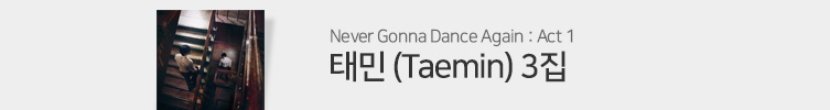 태민 (Taemin) 3집 - Never Gonna Dance Again : Act 1
