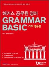 해커스 공무원 영어 GRAMMAR BASIC 기초영문법