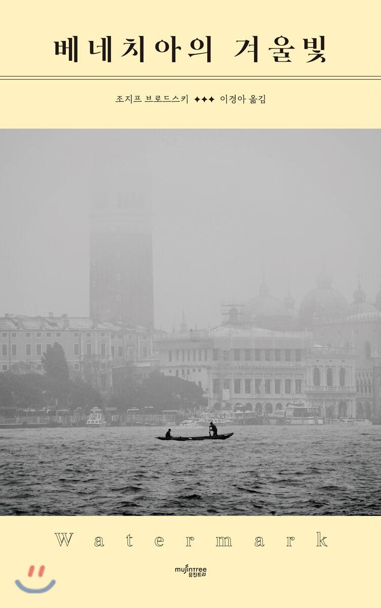 베네치아의 겨울빛