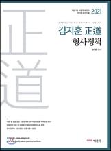 2021 김지훈 정도 형사정책