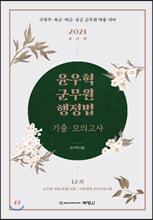 2021 윤우혁 군무원 행정법 기출 모의고사