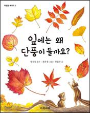 잎에는 왜 단풍이 들까요?