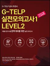 G-TELP 실전모의고사 1 : LEVEL 2