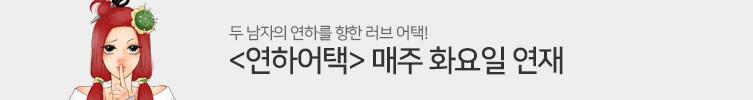 하성현 『연하어택』화요일 UP