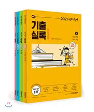 2021 선재국어 기출실록 (해설 통합형)