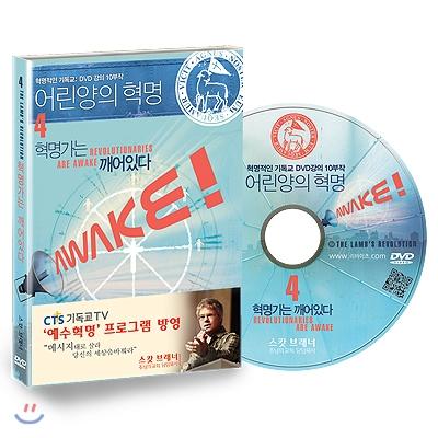 스캇 브래너 어린양의 혁명 DVD 4 : 혁명가는 깨어있다