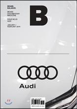 매거진 B (월간) : 1,2월 합본호 [2014년]