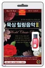 (USB) 묵상힐링음악 2 (World Classic Best II)