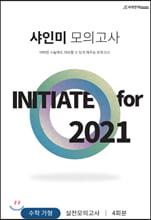2021 샤인미 수학 가형 모의고사 (2020년)