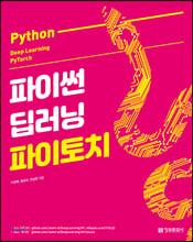 파이썬 딥러닝 파이토치 (Python Deep Learning PyTorch)