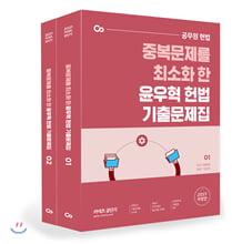 2021 윤우혁 헌법 기출문제집