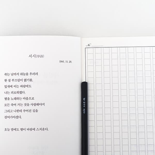 윤동주 시인 하늘과 바람과 별과 시 필사 노트 B6