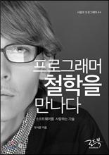 프로그래머 철학을 만나다