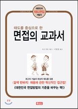 태도를 중심으로 한 면접의 교과서 - 대한민국 면접방법의 기준을 바꾸는 책!