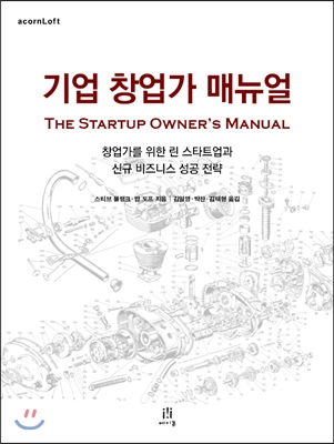 기업 창업가 매뉴얼 The Startup Owner's Manual