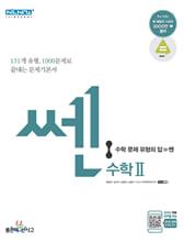신사고 SSEN 쎈 고등 수학 2 (2021년용)